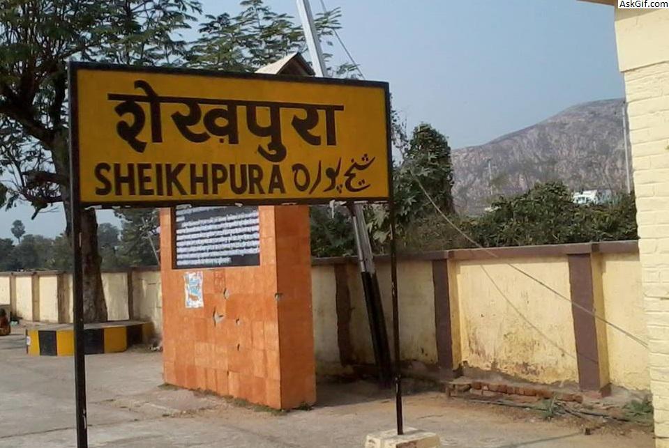 शेखपुरा में देखने के लिए शीर्ष स्थान, बिहार
