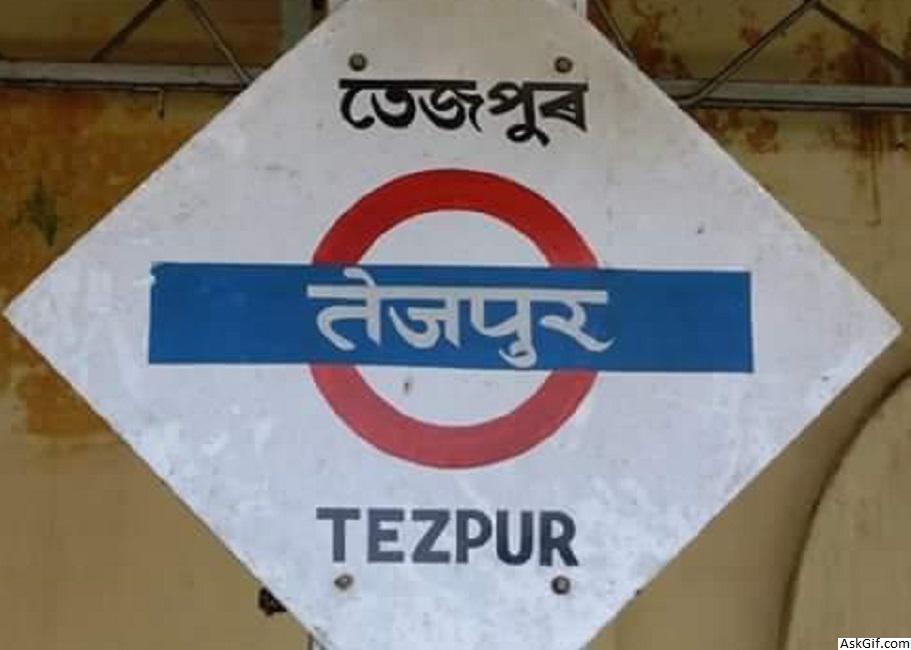 सोनितपुर, तेजपुर में देखने के लिए शीर्ष स्थान, असम