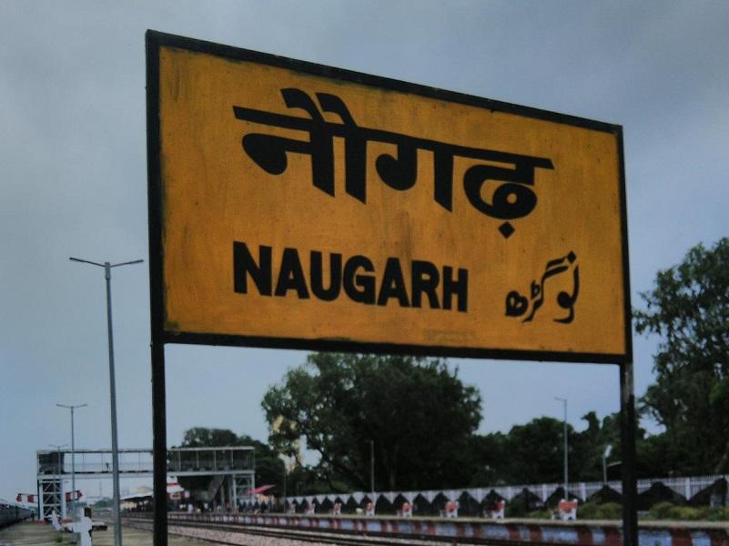 सिद्धार्थनगर में घूमने के लिए शीर्ष स्थान (नौगढ़), उत्तर प्रदेश