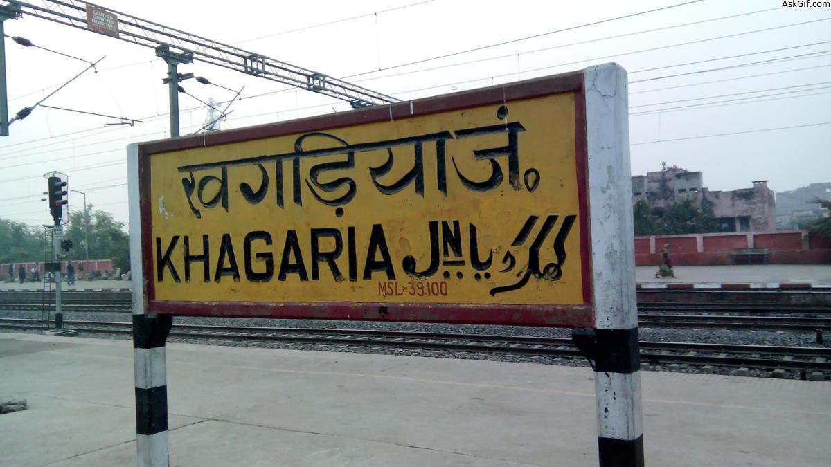 Top Places to visit in Khagaria, Bihar