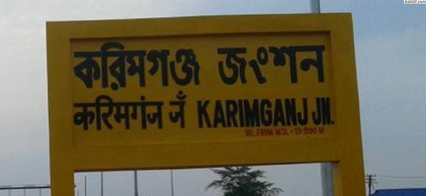 करीमगंज में देखने के लिए शीर्ष स्थान, असम
