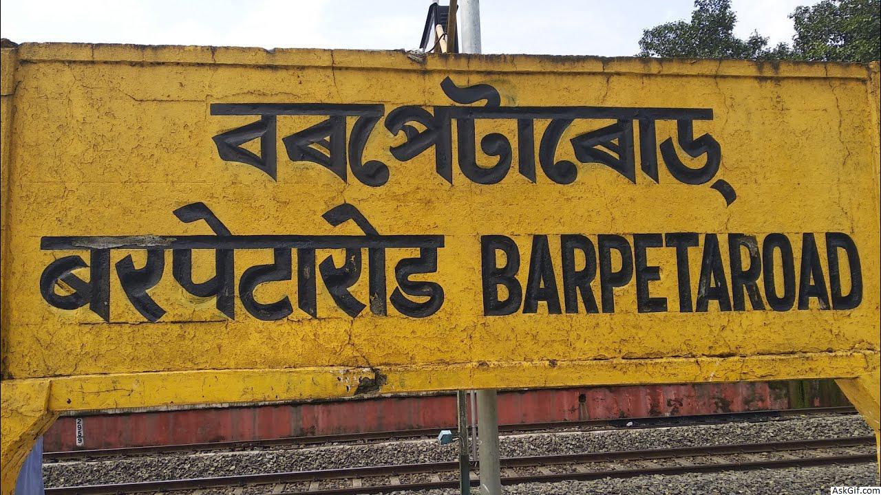 बरपेटा में देखने के लिए शीर्ष स्थान, असम