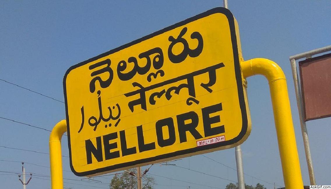श्री पोट्टि श्रीरामुलु नेल्लोर, नेल्लोर में देखने के लिए शीर्ष स्थान, आंध्र प्रदेश