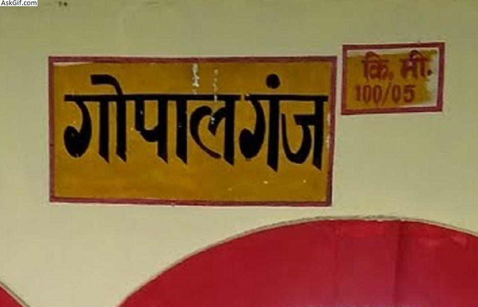 गोपालगंज में घूमने के लिए शीर्ष स्थान , बिहार