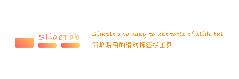 SlideTabKit