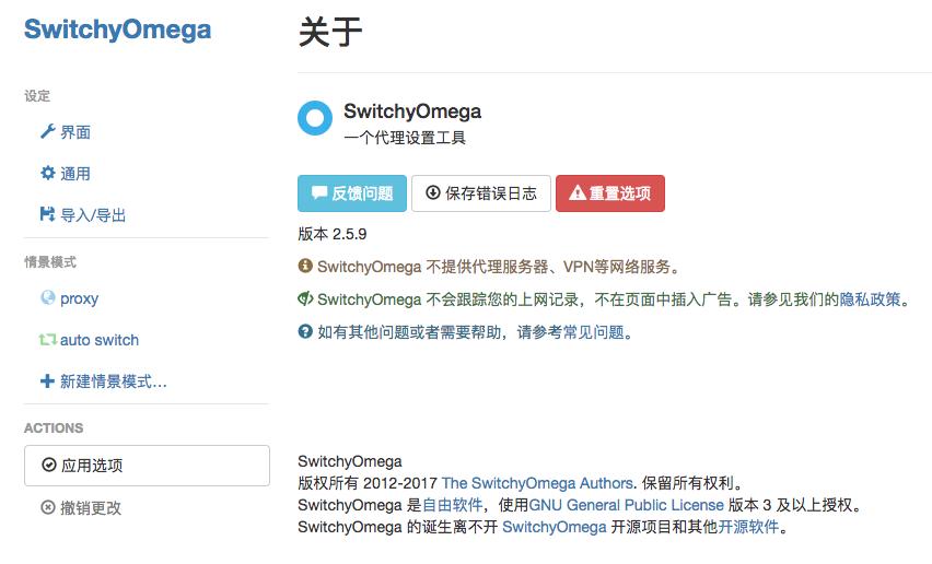 Shadowsocks 搭梯全教程| Sun Dongxu's Blog