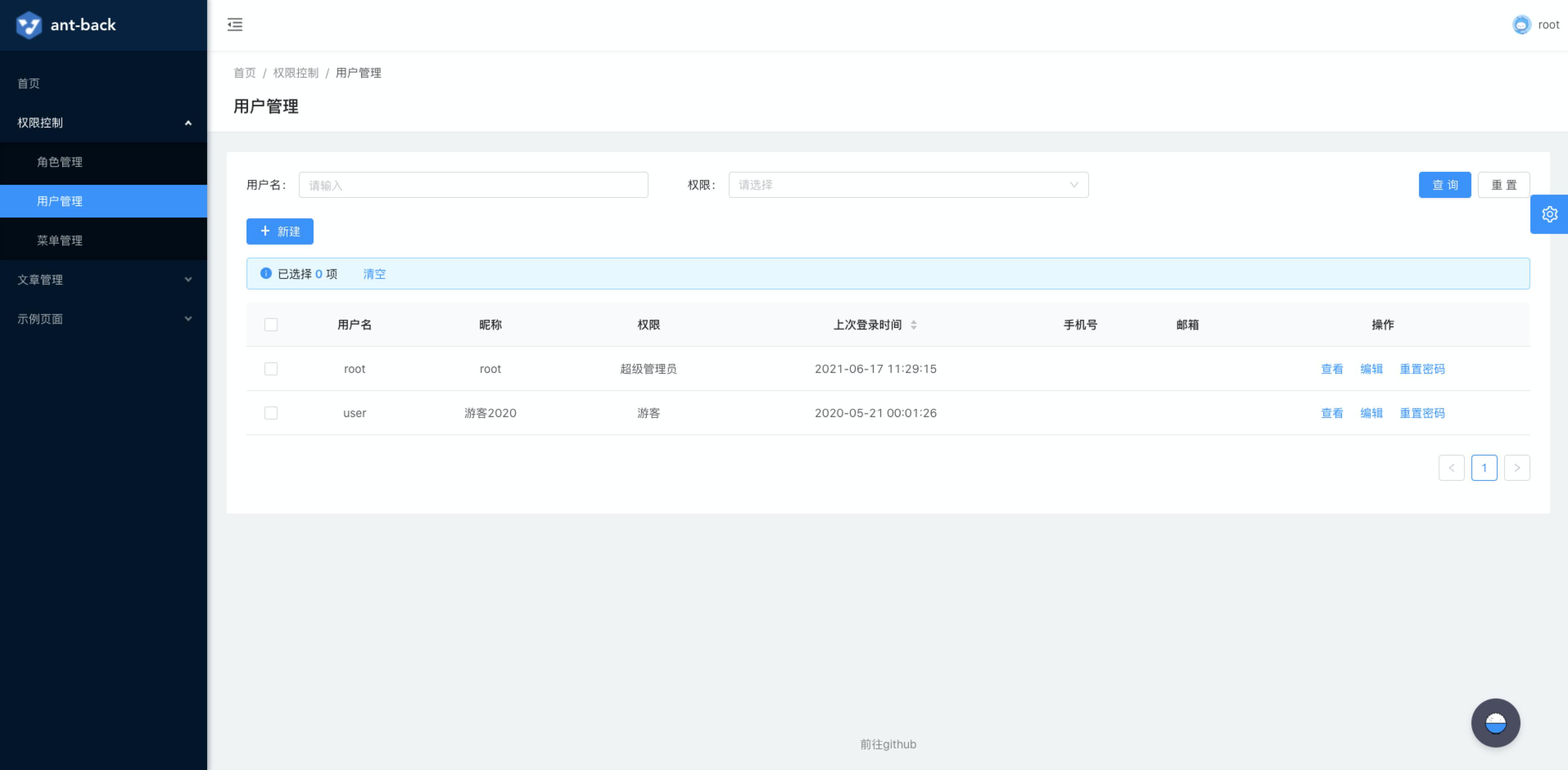 页面图片-用户管理