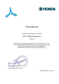 Сертификат о партнерстве с Heinen на русском языке