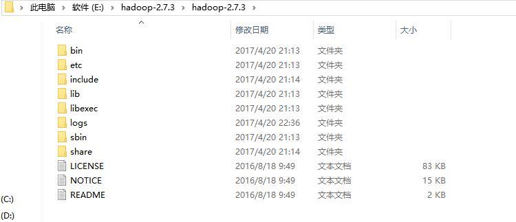 解压Hadoop