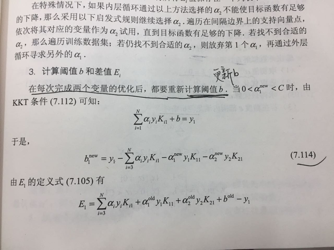 计算阈值b和差值E_i