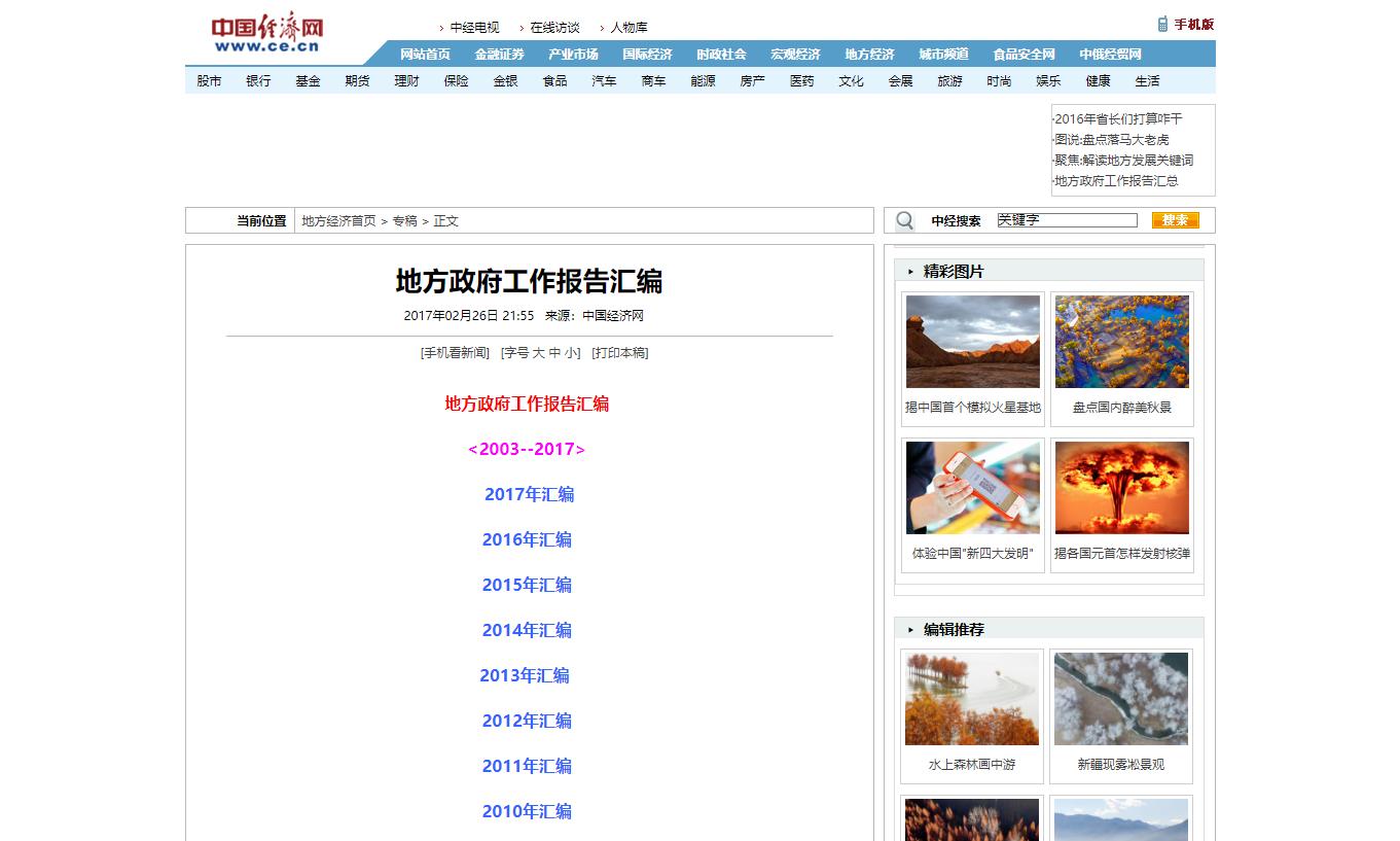 中国经济网首页