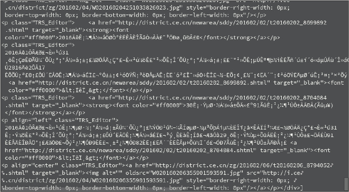 网页源代码解析乱码