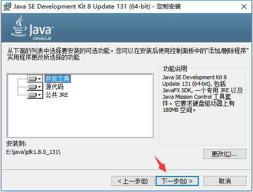 jdk install 3