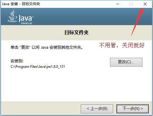 jdk install 4