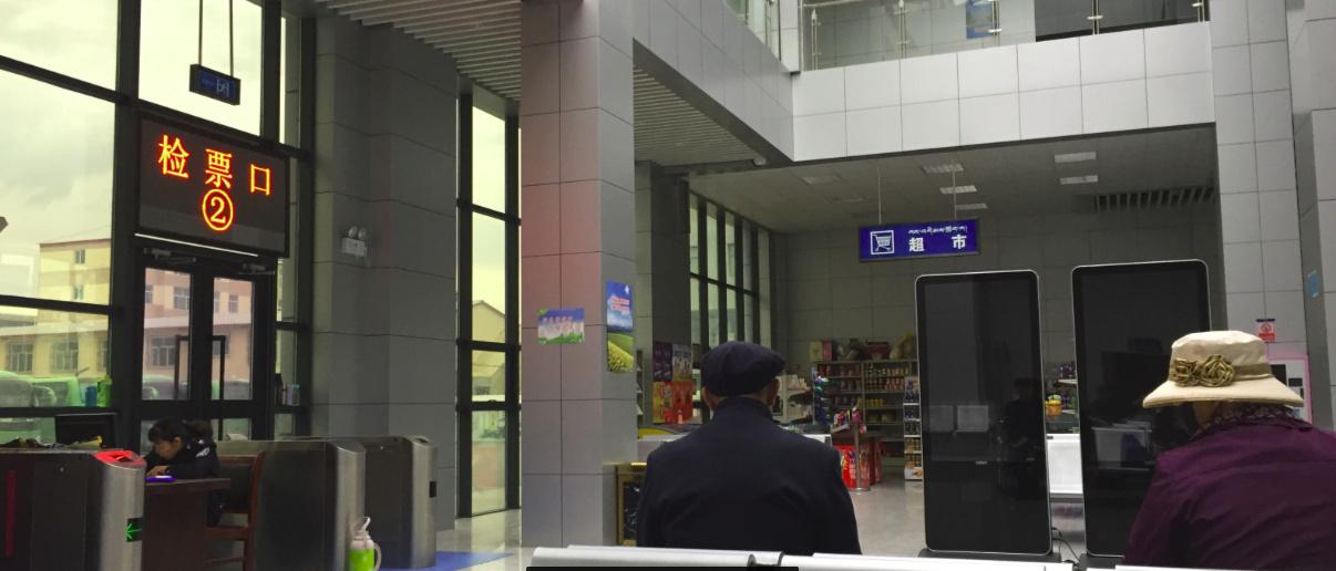 原子城(西海镇)汽车站