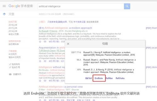 在 google 学术导出参考文献文件_2