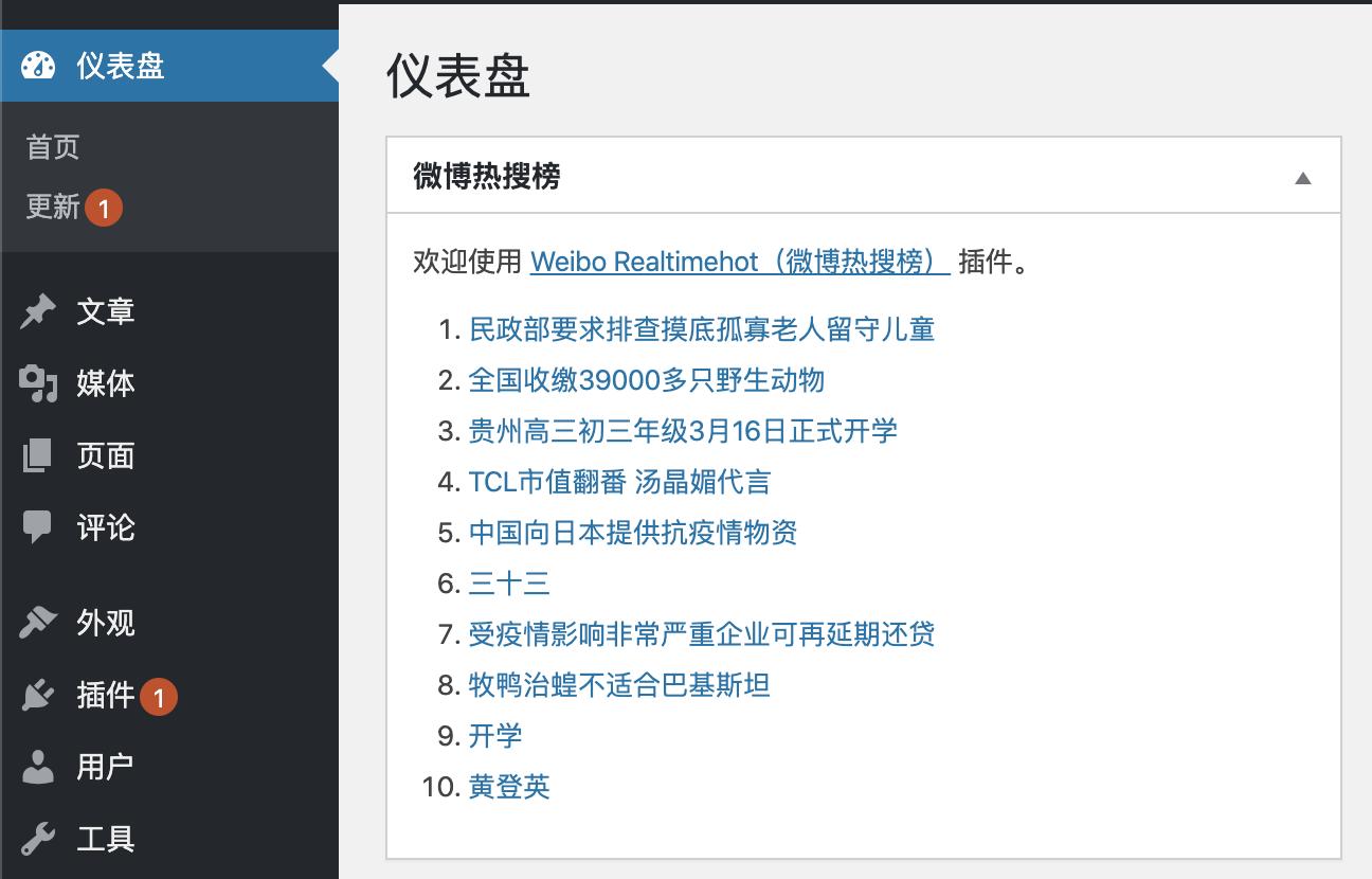 在WordPress中加入微博热搜榜,随时随地 get 实时微博热搜,一键直达!
