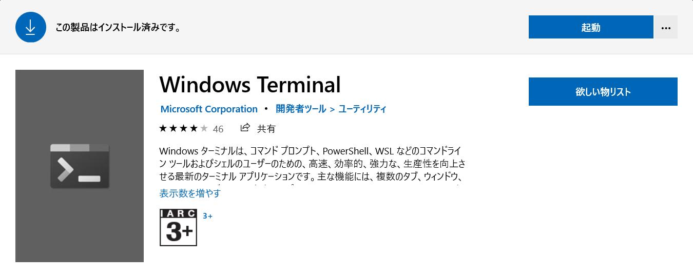 install-windows-terminal.png