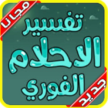 tafsir ahalm app
