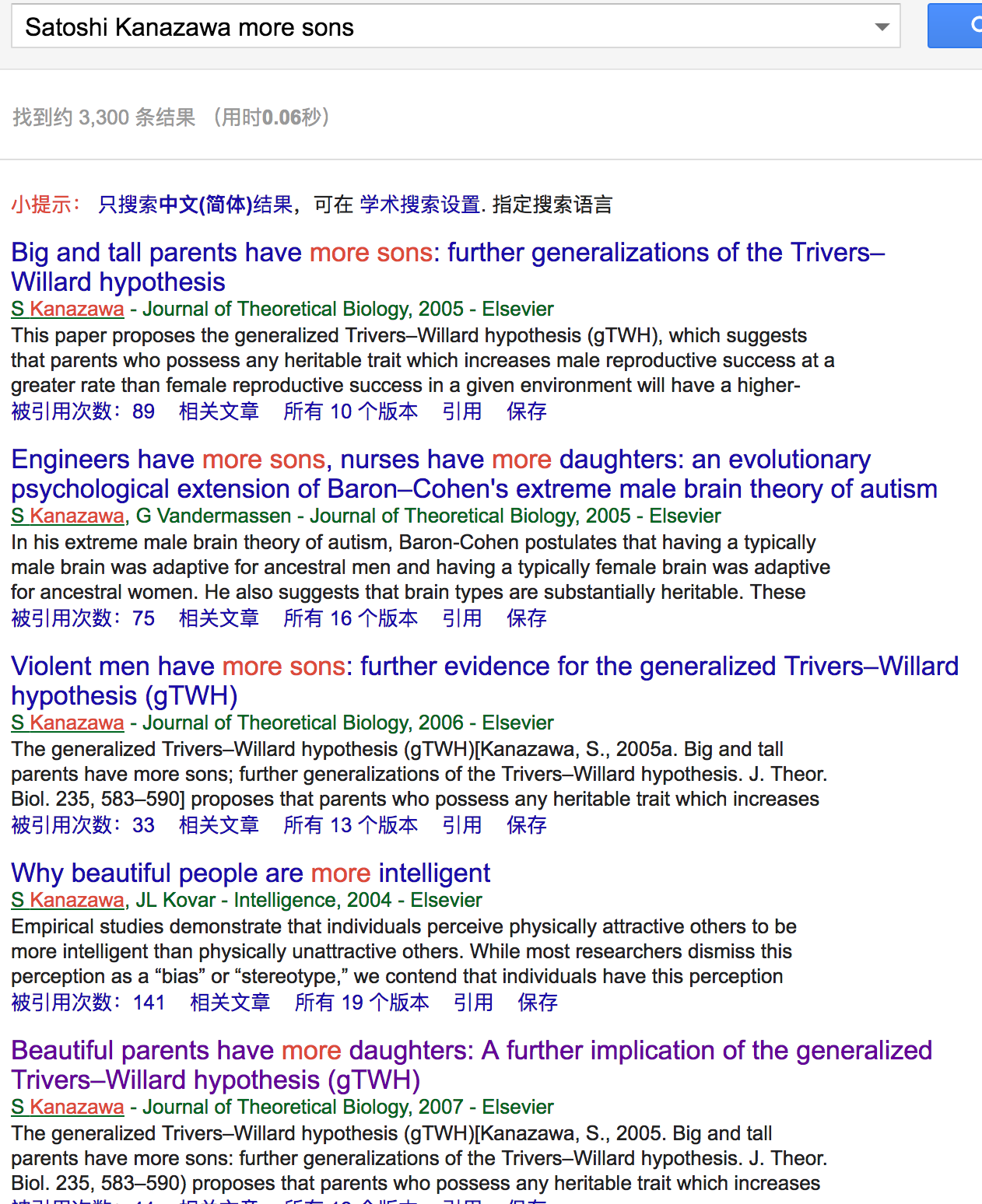 Google Scholar中Satoshi Kanazawa关于出生性别比研究的搜索结果