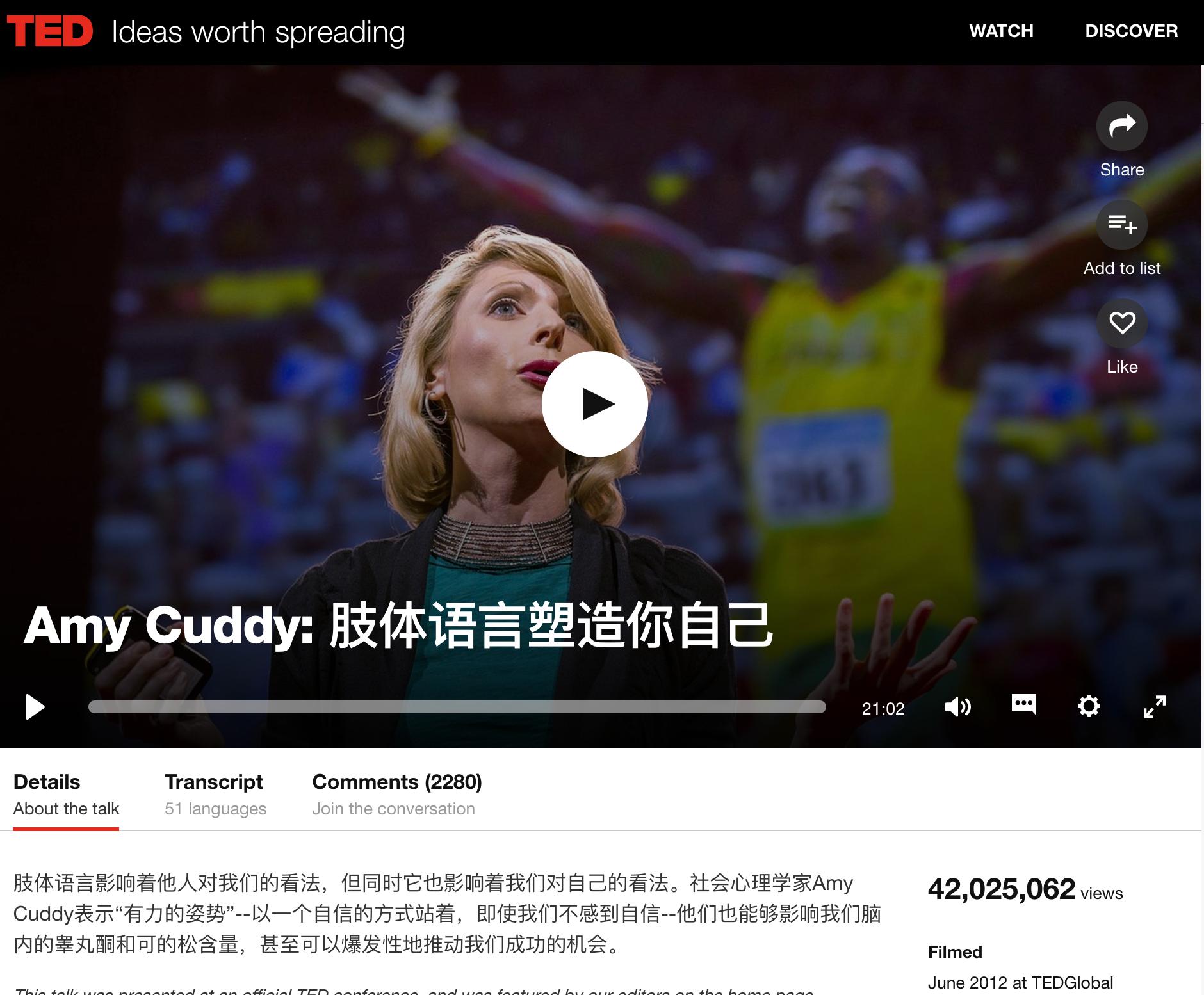 Amy Cuddy在TED的演讲