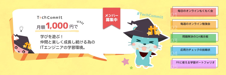 TechCommit