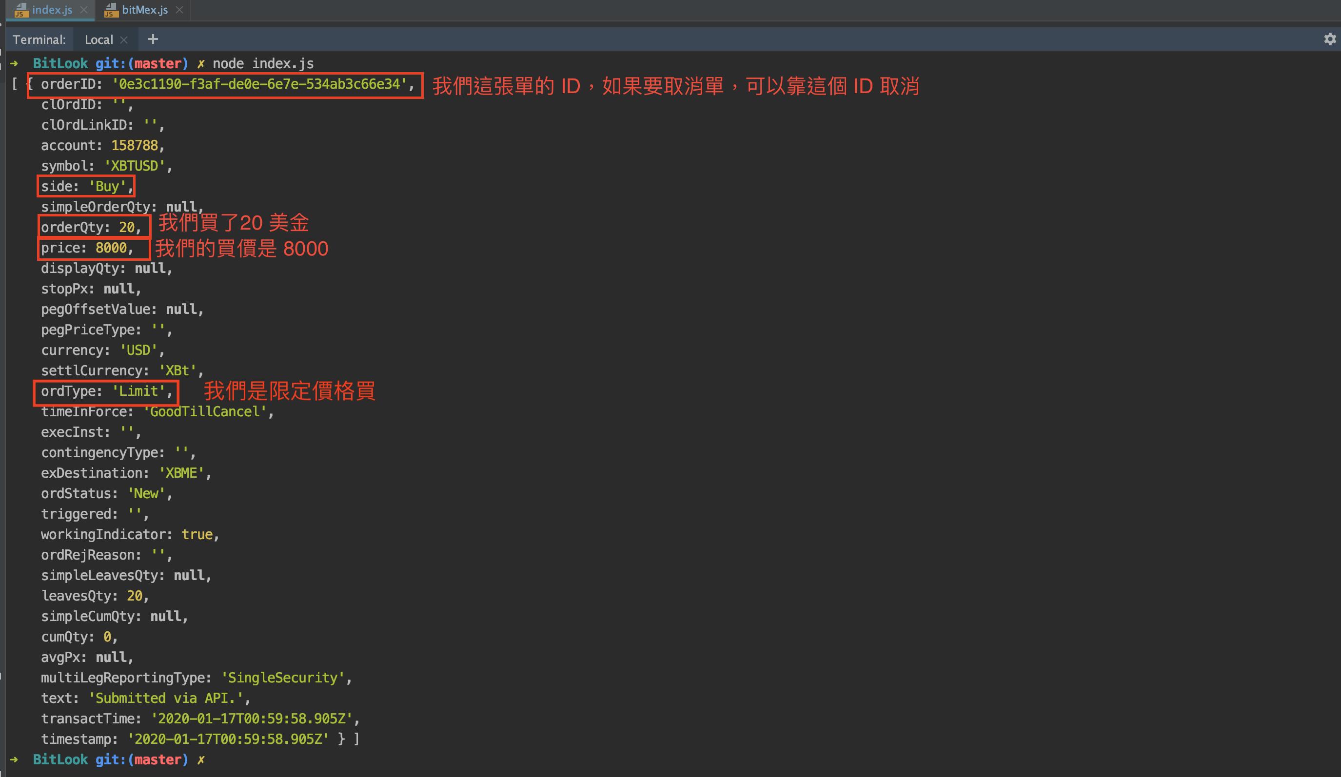BitMex_step6