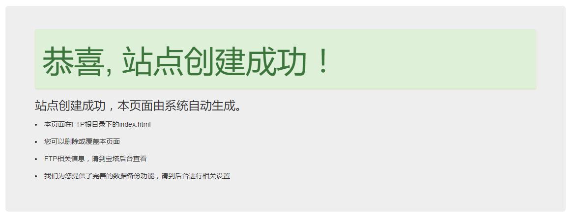 宝塔linux面板网站访问