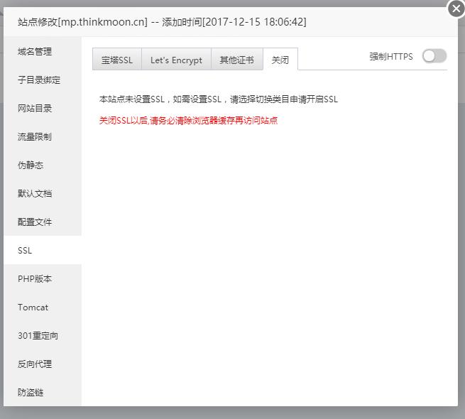 宝塔linux面板网站SSL设置