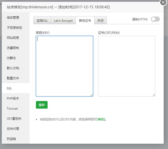 宝塔linux面板网站SSL证书