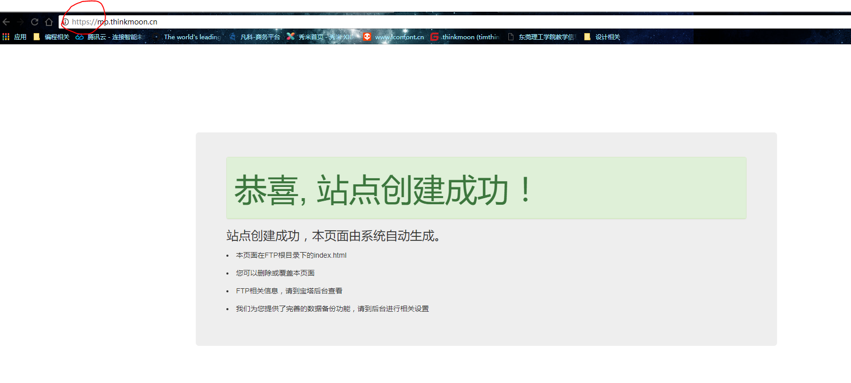 宝塔linux面板网站SSL