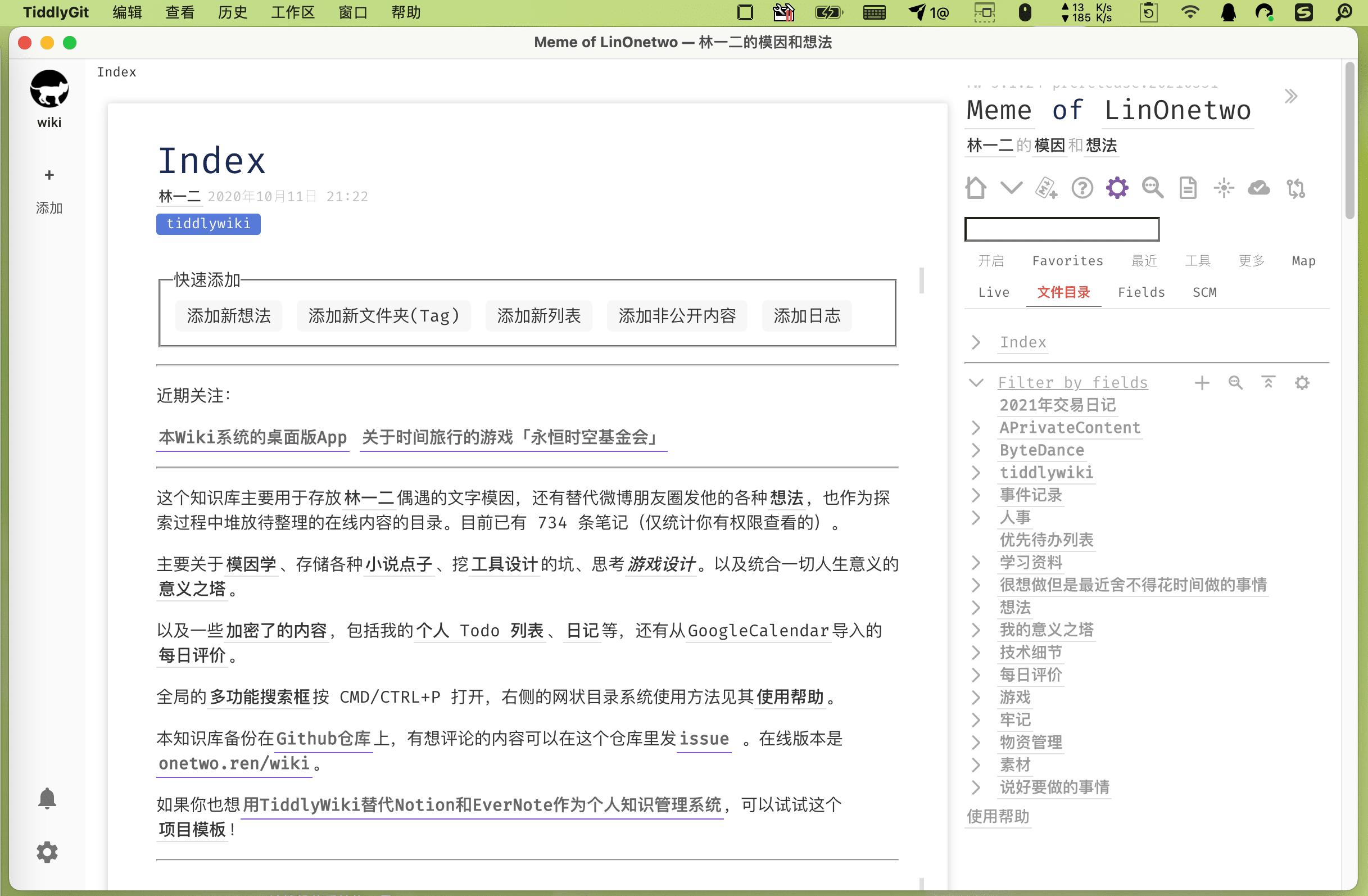 Screenshot of main-window