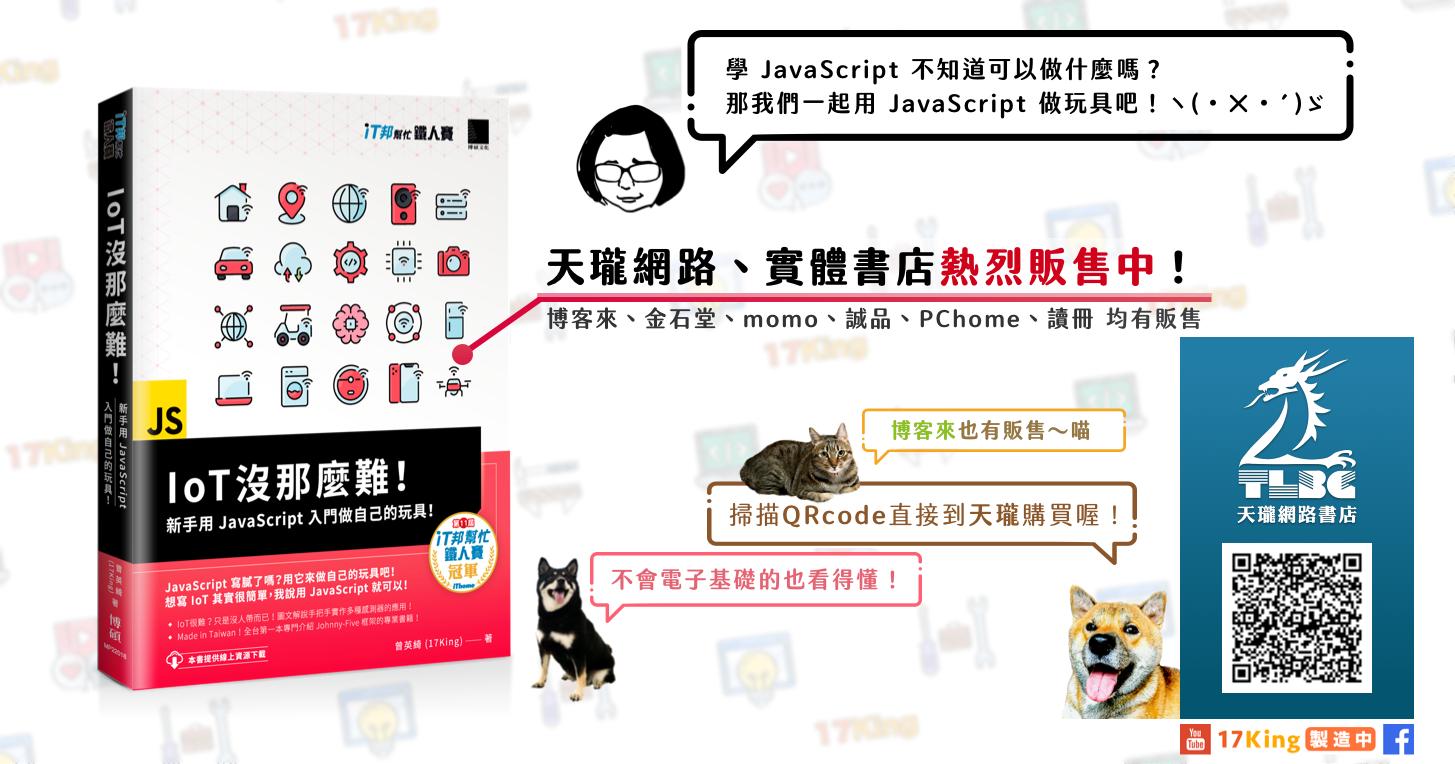 IoT沒那麼難!新手用 JavaScript 入門做自己的玩具!(iT邦幫忙鐵人賽系列書)