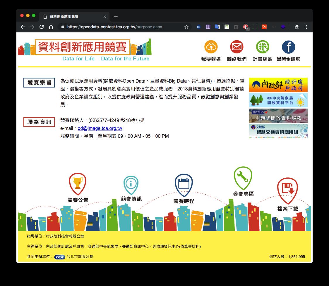 開放資料創新應用競賽官網截圖