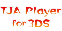 TJAPlayer_for_3DS