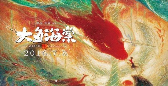 《大鱼海棠》经典台词