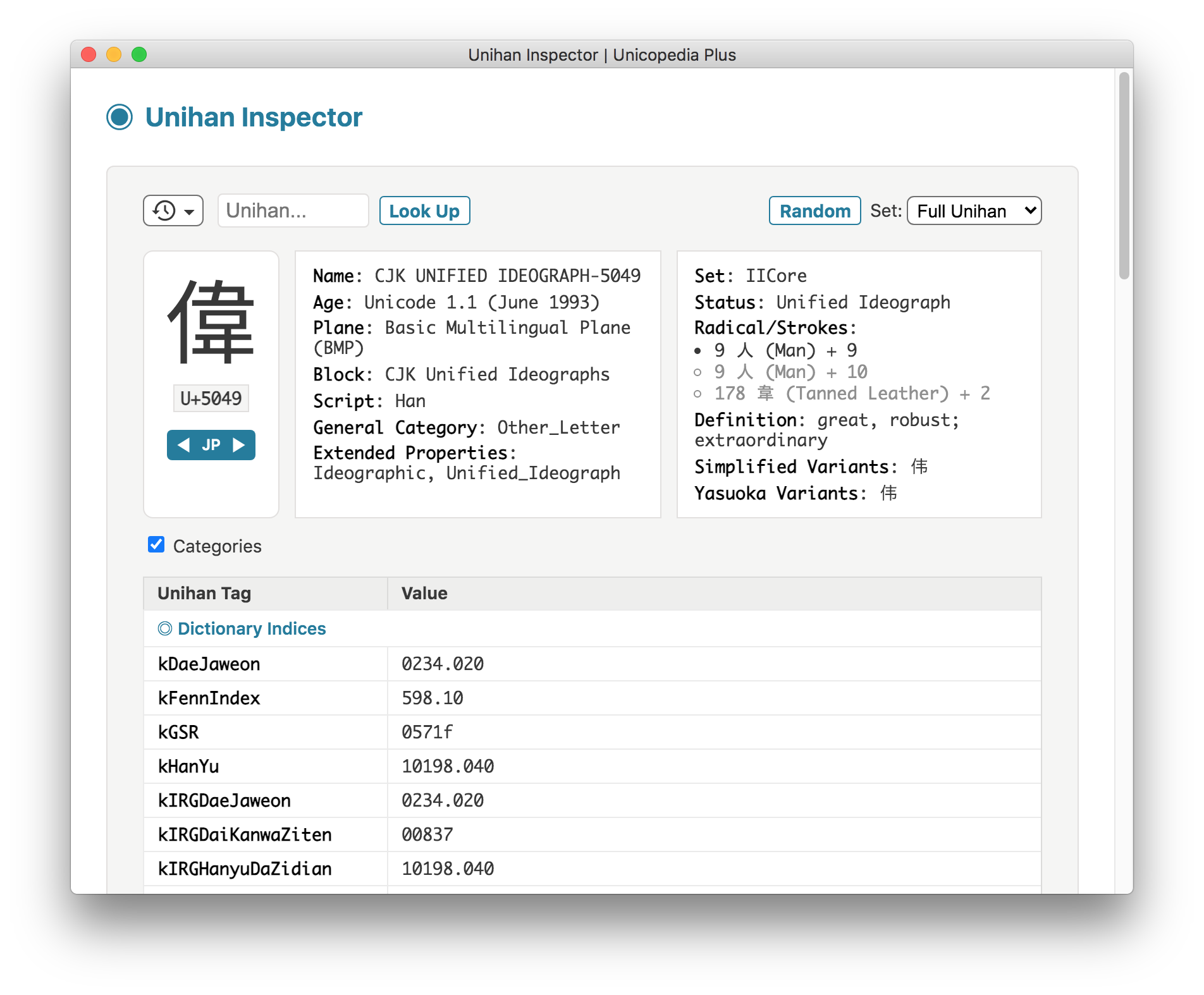 Unihan Inspector screenshot