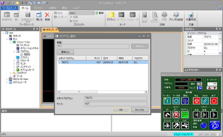 RT Toolbox3 Select the program