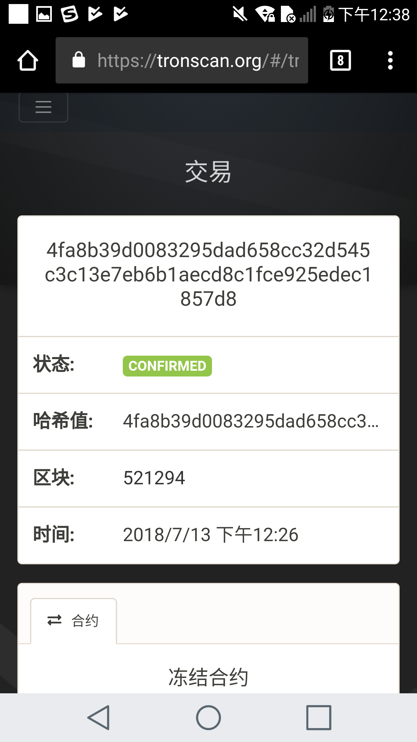 https://raw.githubusercontent.com/tronprotocol/Documentation/master/images/Wallet_for_Android/历史记录/3.tronscan上查看记录.png