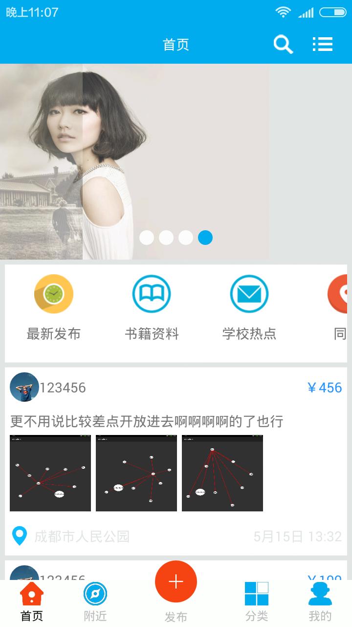Android二手交易平台,dagger2+mvp+Bmob后台云搭建