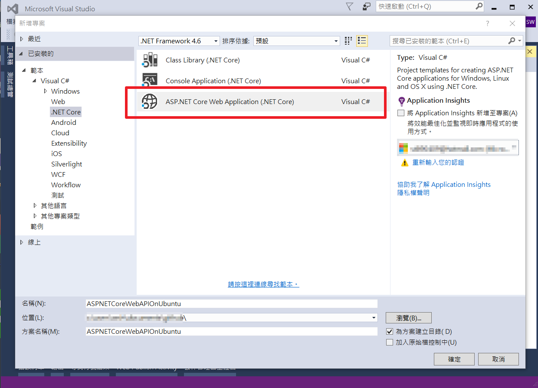建立 ASP.NET Core 應用程式