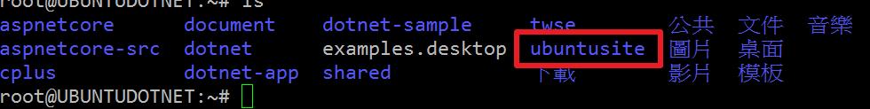 將發行檔案搬移到要執行的 Ubuntu 電腦