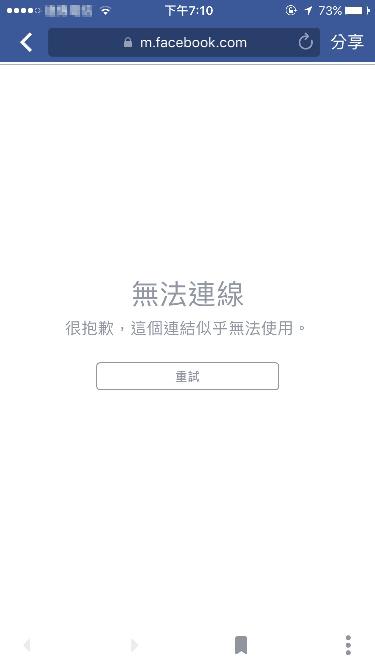 點選短網址後導向相簿網頁出現錯誤訊息