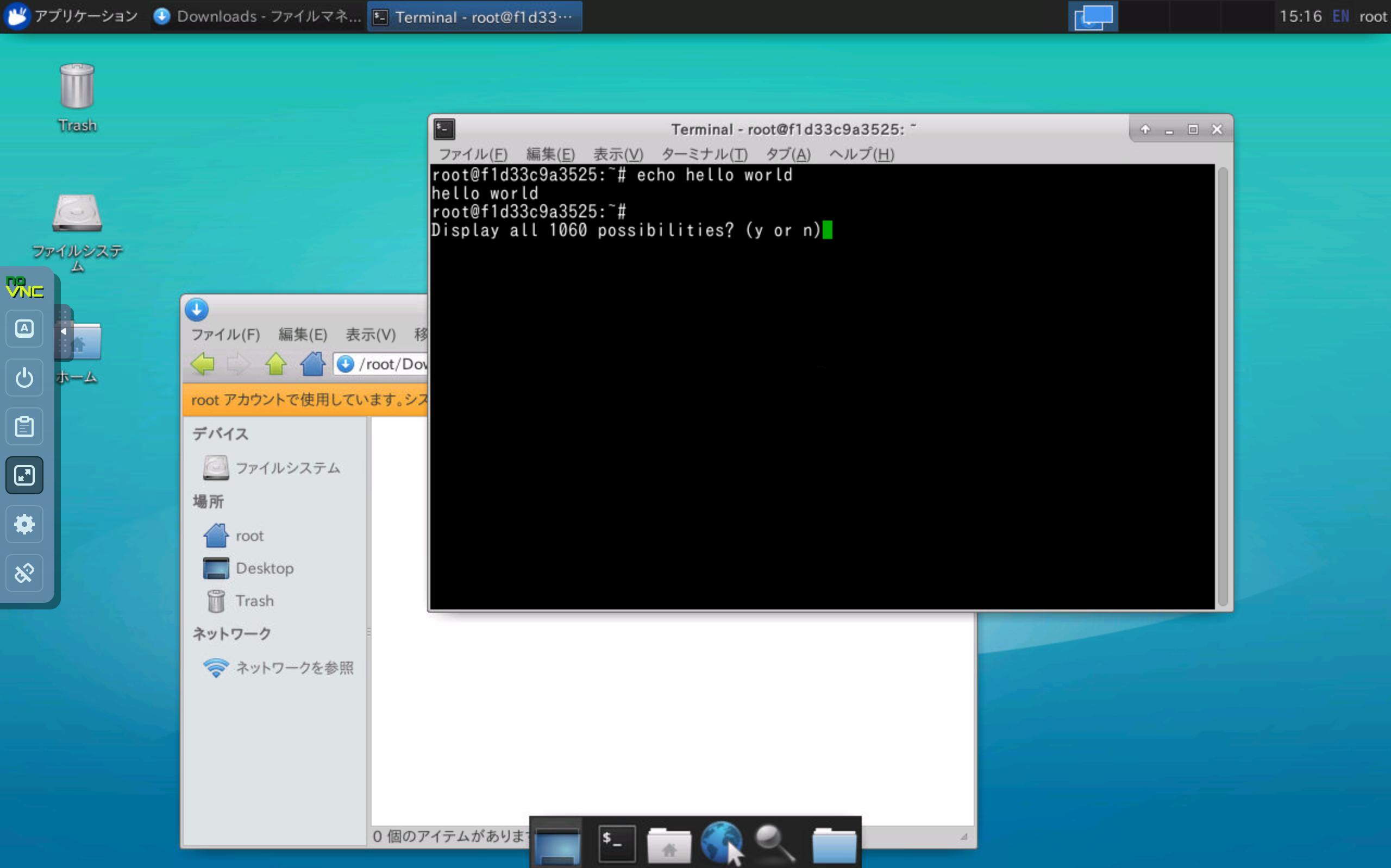 GitHub - uphy/ubuntu-desktop-jp: 日本人向けのUbuntuデスクトップ環境