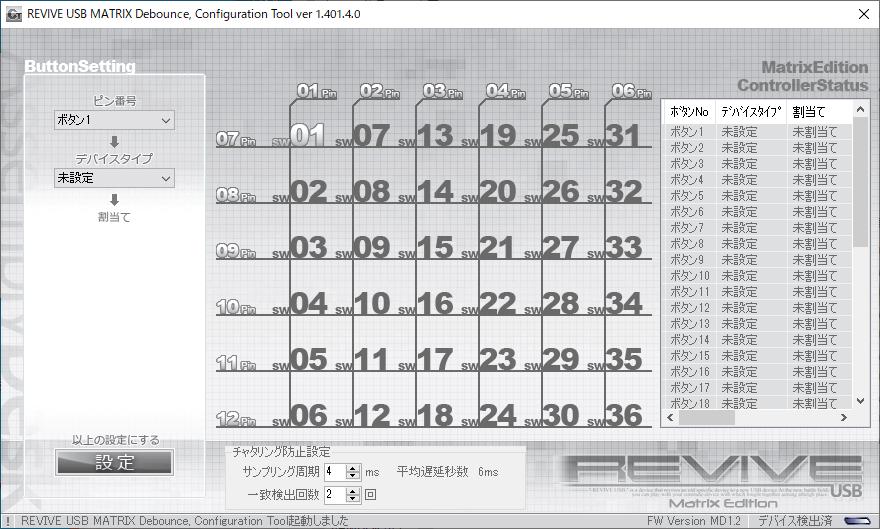 REVIVE USB MATRIX Debounce, Configuration Tool
