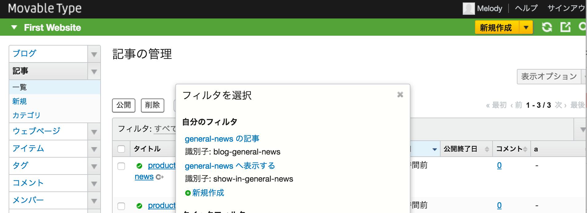 Screenshot - Manage Filter