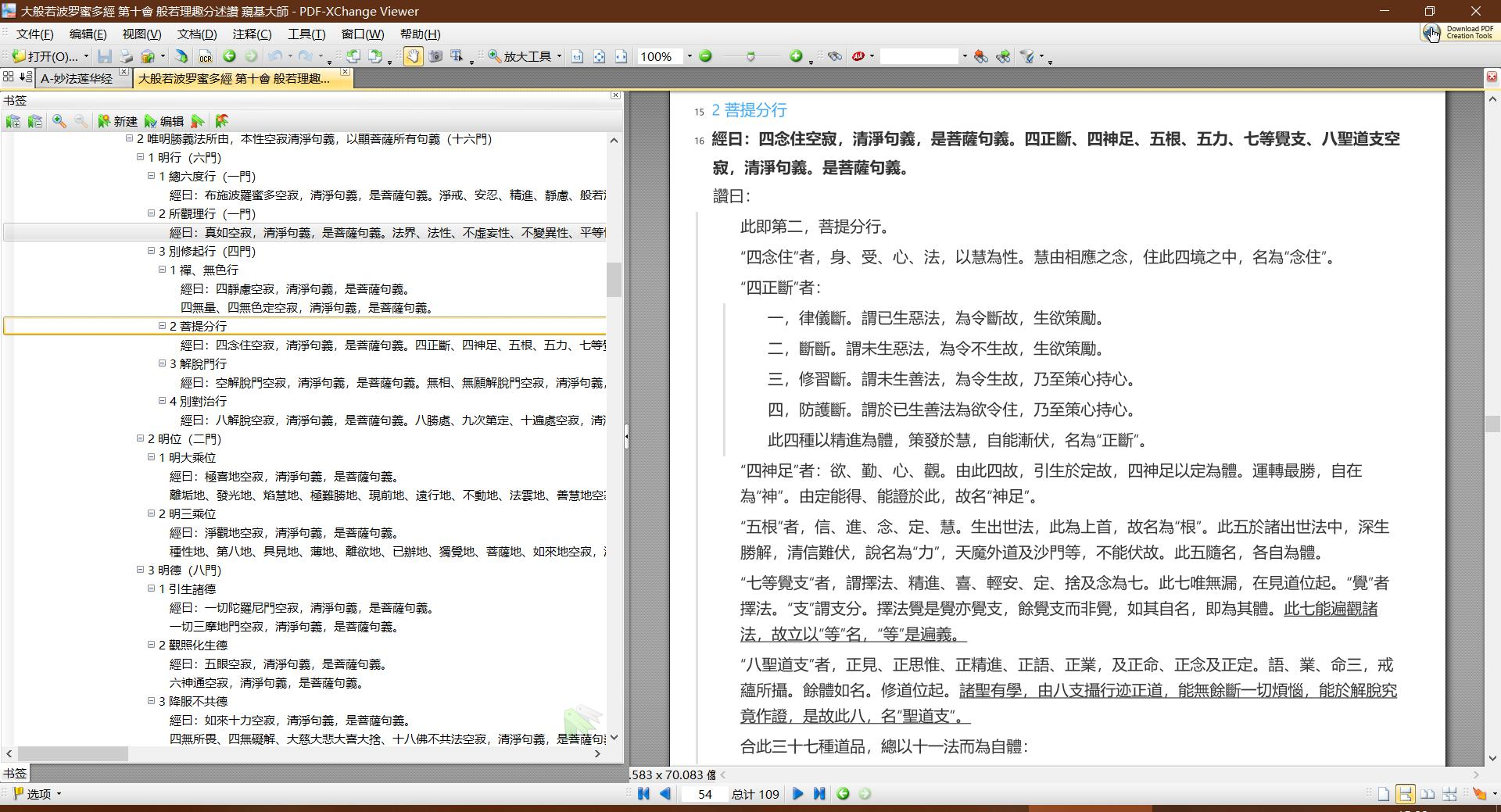 PDF 阅读效果