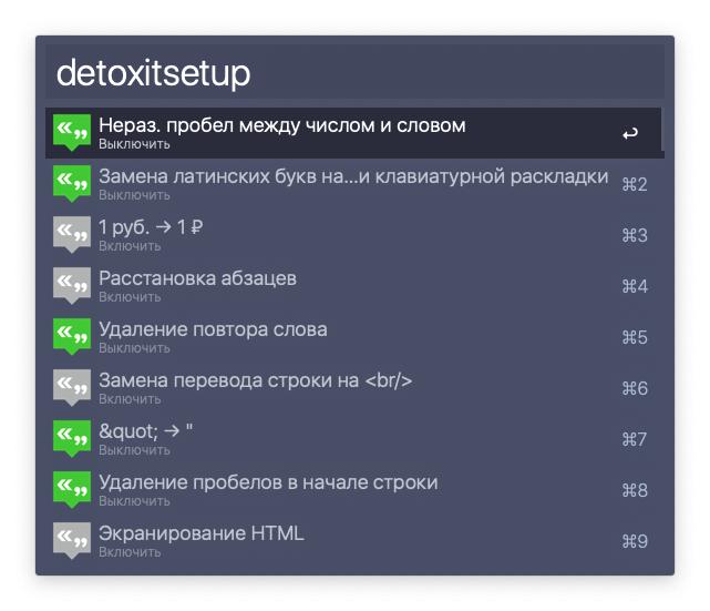 detoxit-setup
