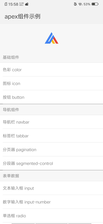 Apex-UI 组件库