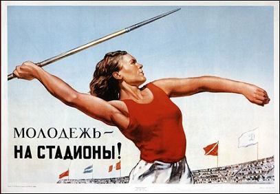 soviet_poster_stadion